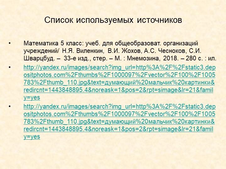 Список используемых источниковМатематика 5 класс: учеб. для общеобразоват. ор...