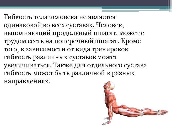 Гибкость тела человека не является одинаковой во всехсуставах. Человек, выпо...