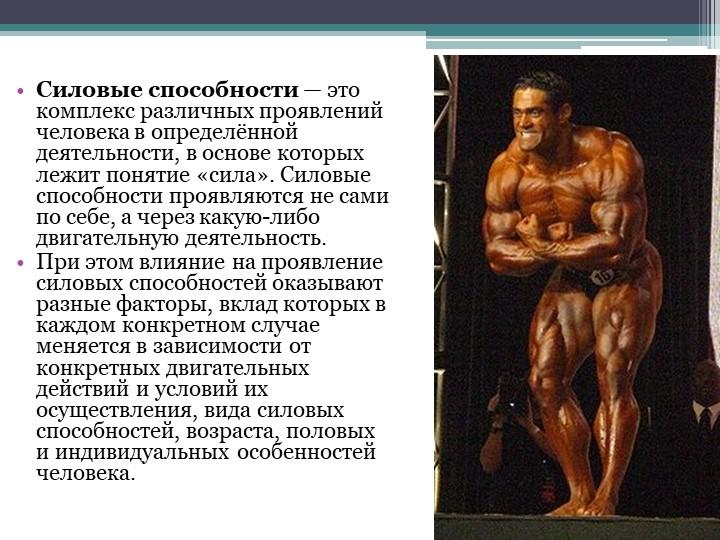 Силовые способности— это комплекс различных проявлений человека в определённ...
