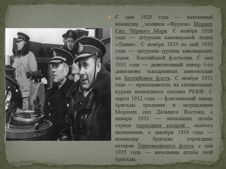 С мая 1928 года— вахтенный командир эсминца «Фрунзе»Морких Сил Чёрного Мор...