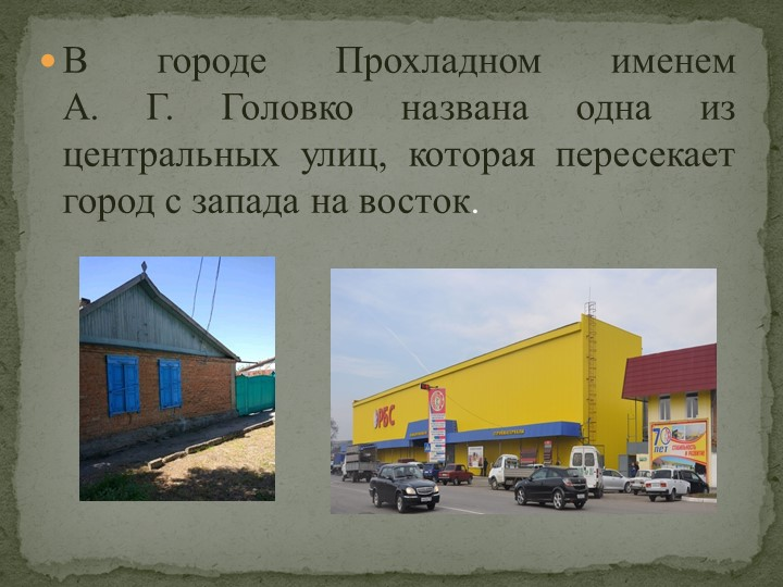 В городеПрохладномименем А.Г.Головко названа одна из центральных улиц, ко...