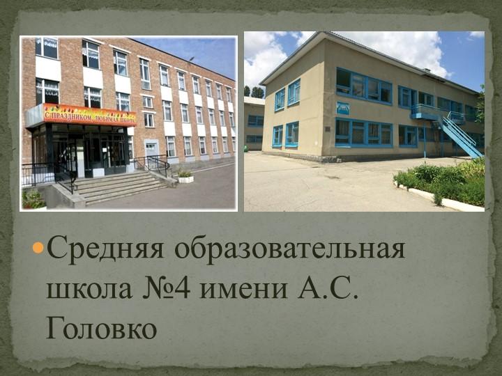 Средняя образовательная школа №4 имени А.С. Головко