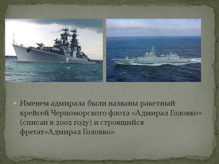 Именем адмирала были названыракетный крейсей Черноморского флота«Адмирал Го...