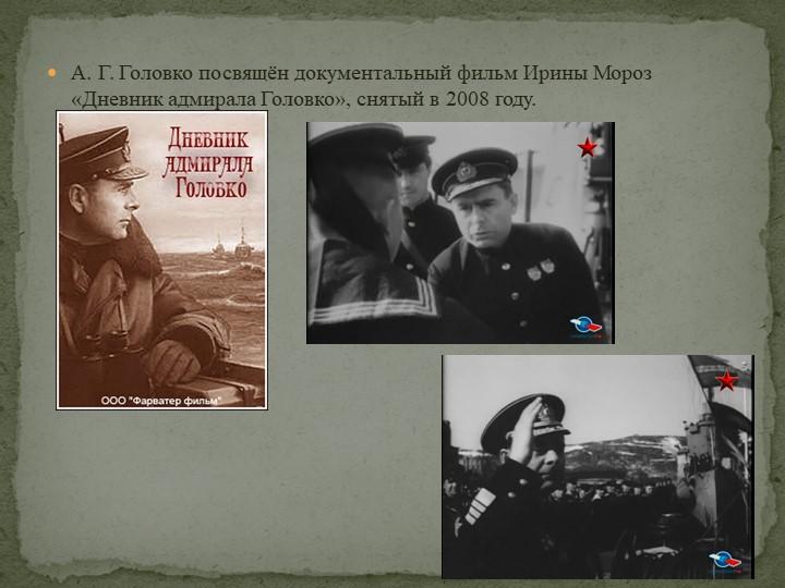 А.Г.Головко посвящён документальный фильм Ирины Мороз «Дневник адмирала Гол...