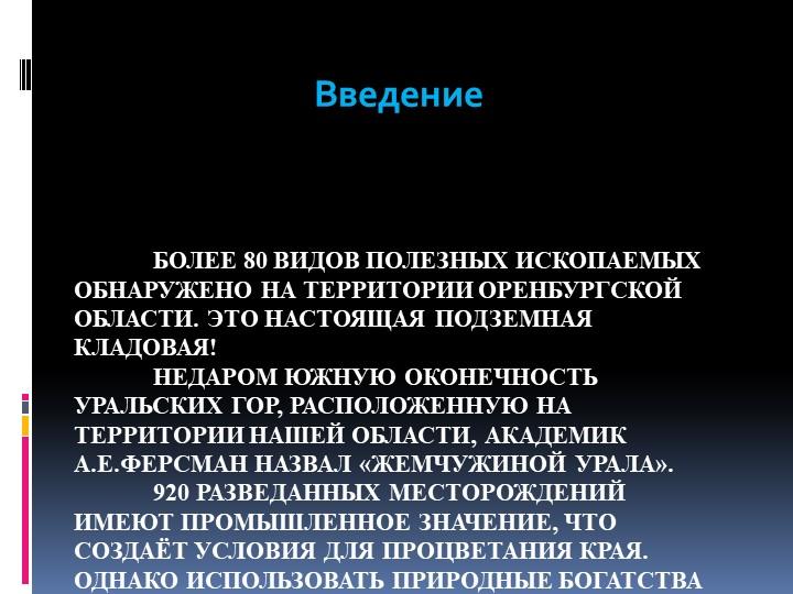 БОЛЕЕ 80 ВИДОВ ПОЛЕЗНЫХ ИСКОПАЕМЫХ ОБНАРУЖЕНО НА ТЕРРИТОРИИ ОРЕНБУРГСКОЙ ОБЛ...