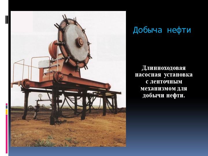 Добыча нефтиДлинноходовая насосная  установка с ленточным механизмом для добы...