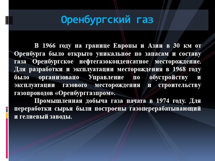 В 1966 году на границе Европы и Азии в 30 км от Оренбурга было открыто уника...