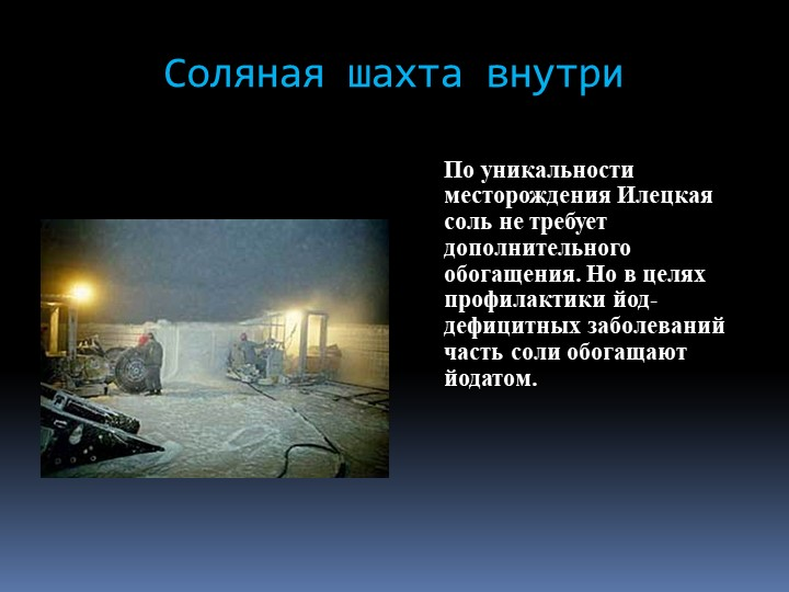 Соляная шахта внутриПо уникальности месторождения Илецкая соль не требует доп...