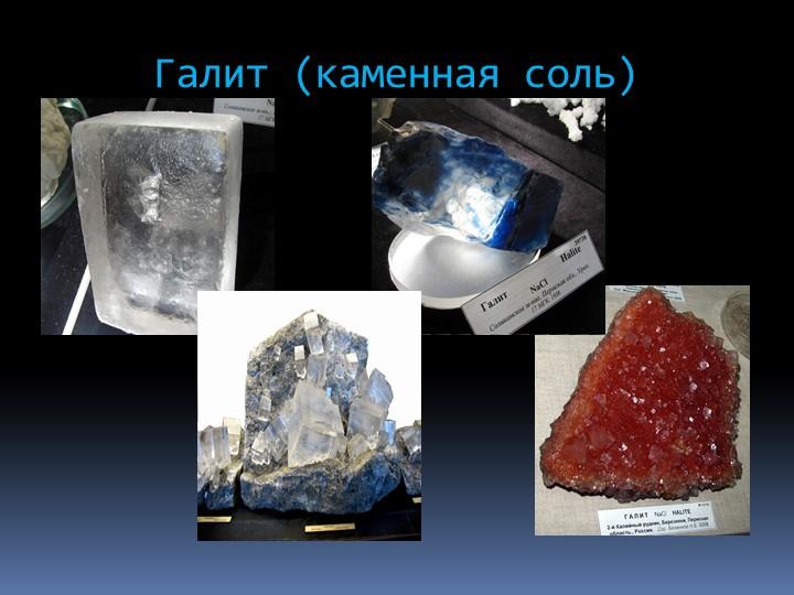 Галит (каменная соль)