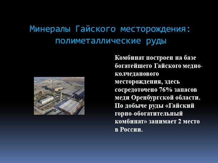 Минералы Гайского месторождения: полиметаллические рудыКомбинат построен на б...