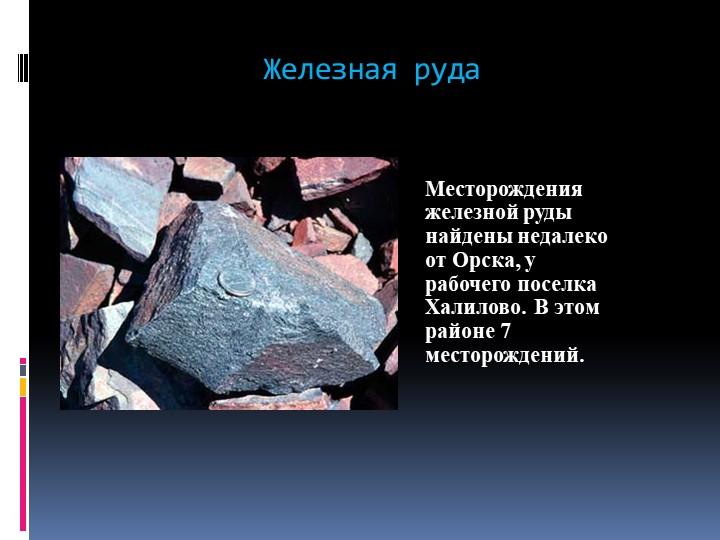 Железная рудаМесторождения железной руды найдены недалеко от Орска, у рабочег...
