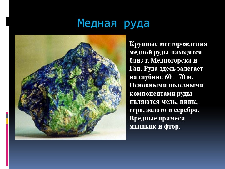 Медная рудаКрупные месторождения медной руды находятся близ г. Медногорска и...