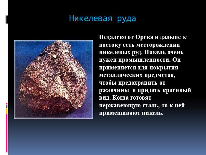 Никелевая рудаНедалеко от Орска и дальше к востоку есть месторождения никелев...