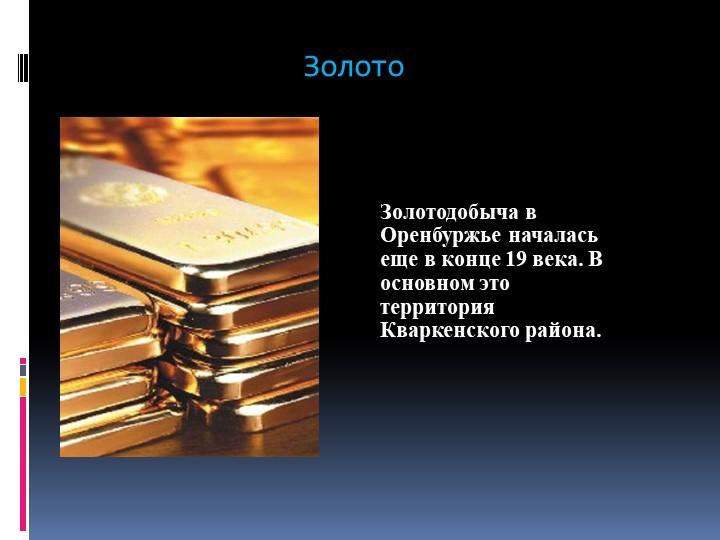 ЗолотоЗолотодобыча в Оренбуржье началась еще в конце 19 века. В основном это...