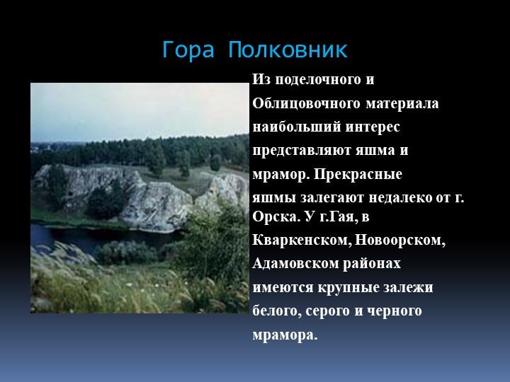 Гора ПолковникИз поделочного иОблицовочного материаланаибольший интереспре...