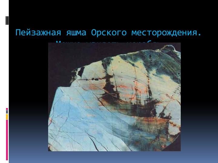 Пейзажная яшма Орского месторождения. Можно увидеть корабль