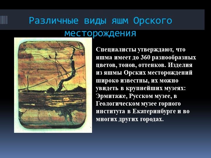 Различные виды яшм Орского месторожденияСпециалисты утверждают, что яшма имее...