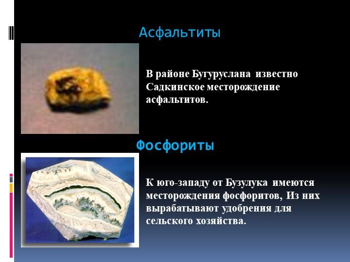 АсфальтитыВ районе Бугуруслана известно Садкинское месторождение асфальтитов....