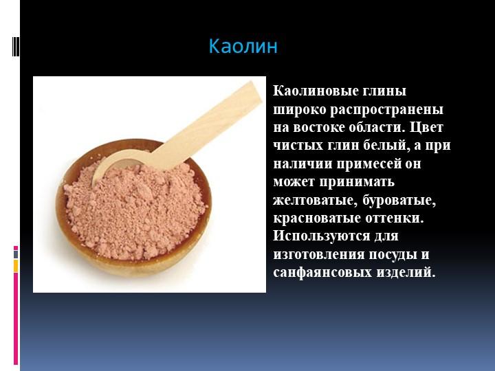 КаолинКаолиновые глины широко распространены на востоке области. Цвет чистых...