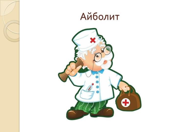 Айболит
