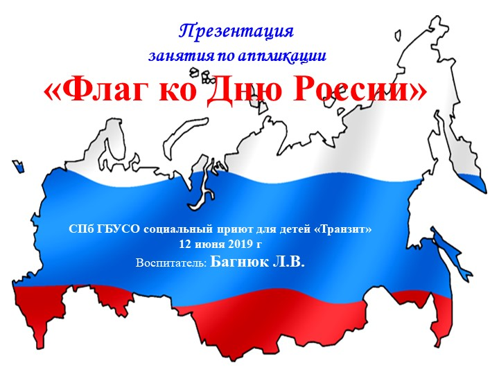 Презентация занятия по аппликации «Флаг ко Дню России»СПб ГБУСО соц...