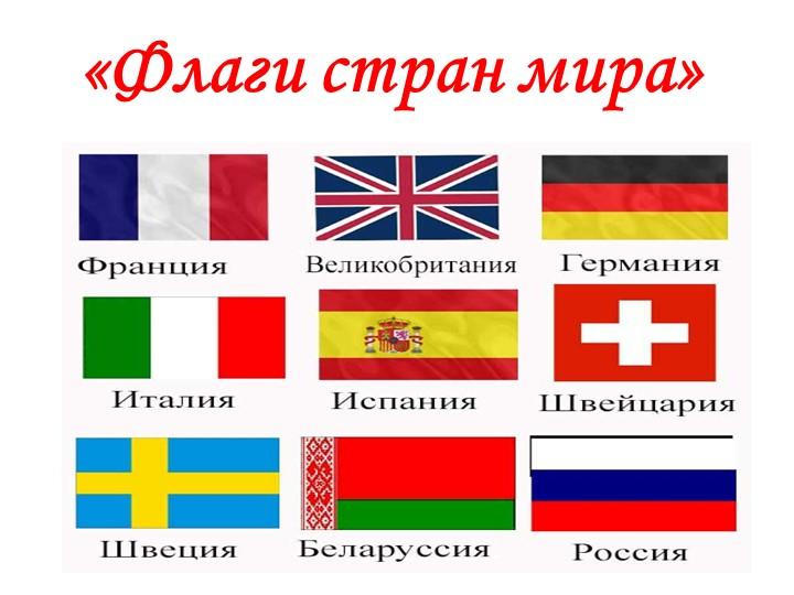 «Флаги стран мира»