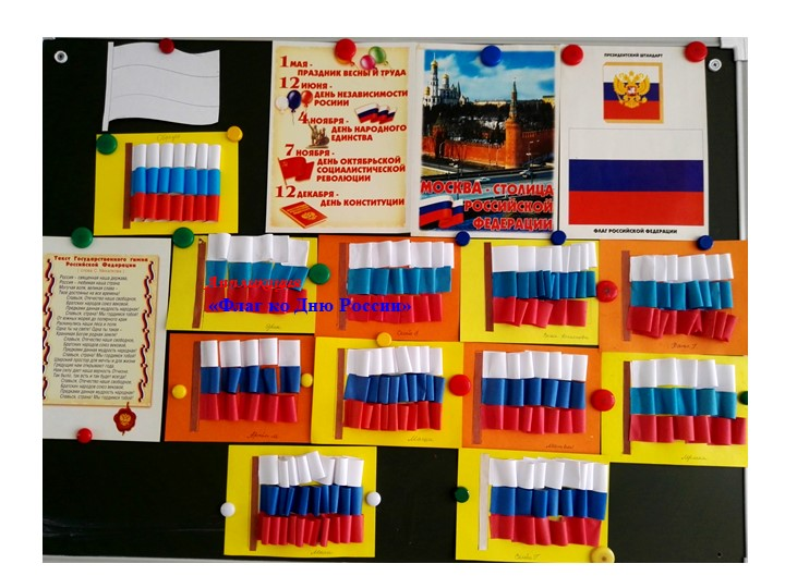 Аппликация «Флаг ко Дню России»