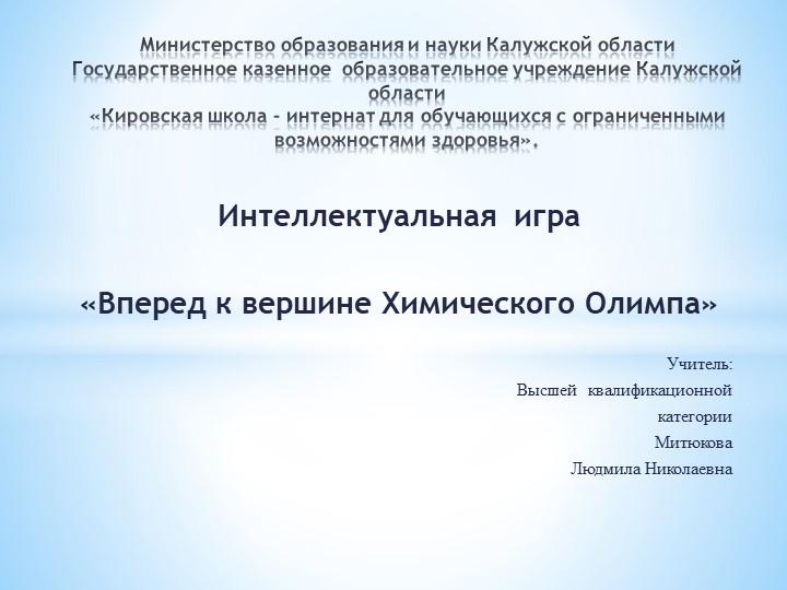Министерство образования и науки Калужской областиГосударственное казенное...