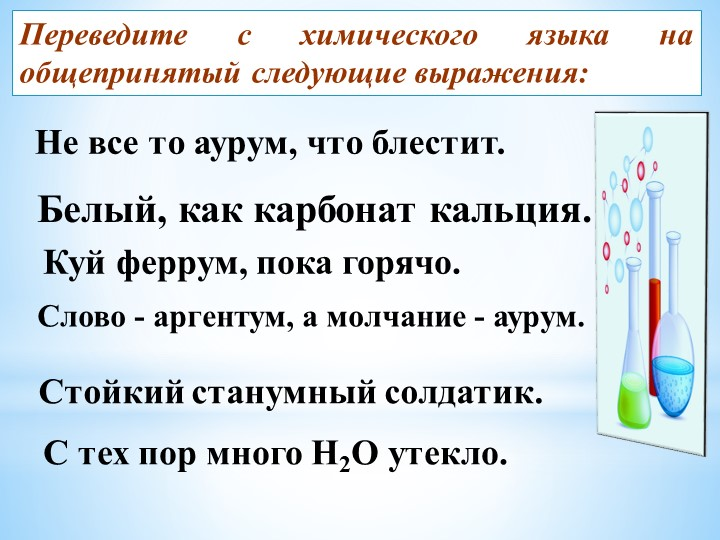 Переведите с химического языка на общепринятый следующие выражения:Не все то...