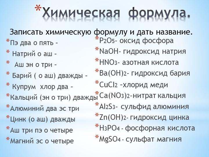 Химическая  формула. Пэ два о пять – Натрий о аш –...