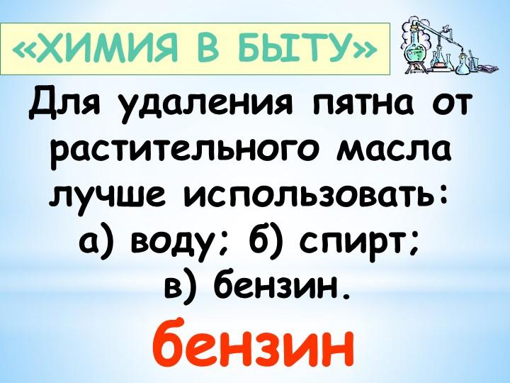 Для удаления пятна от растительного масла лучше использовать:а) воду; б) спи...