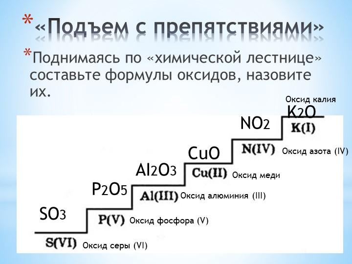 «Подъем с препятствиями»Поднимаясь по «химической лестнице» составьте формулы...