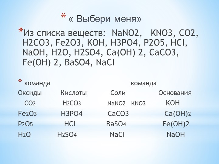 « Выбери меня»Из списка веществ:  NaNO2,   KNO3, CO2, H2CO3, Fe2O3, KOH, H3PO...