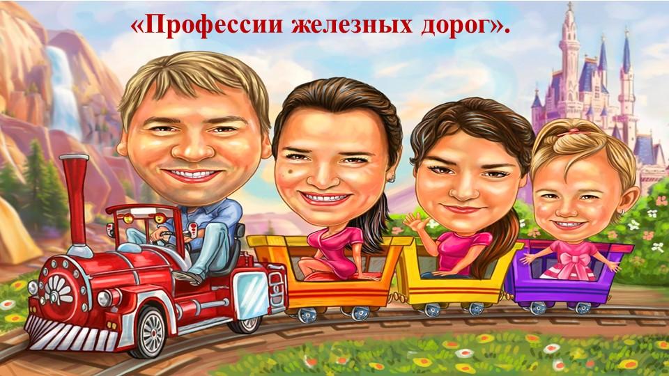 «Профессии железных дорог».