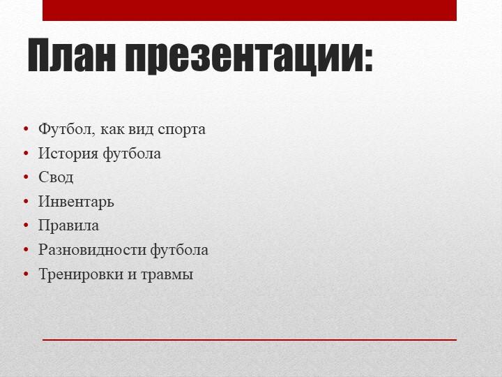 План презентации:Футбол, как вид спортаИстория футболаСводИнвентарьПравил...