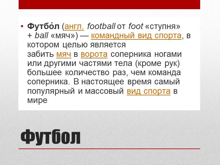 ФутболФутбо́л(англ.footballотfoot«ступня» +ball«мяч»)—командный вид...