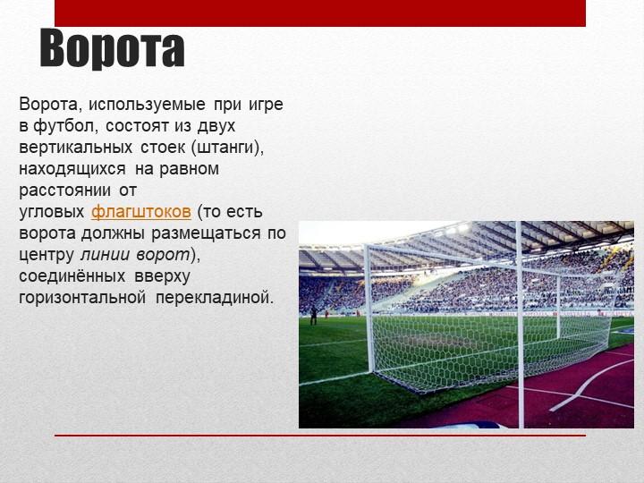 ВоротаВорота, используемые при игре в футбол, состоят из двух вертикальных ст...