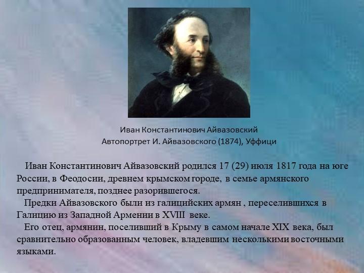 Иван Константинович Айвазовский родился 17 (29) июля 1817 года на юге Росс...