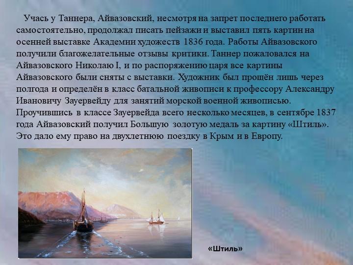 Учась у Таннера, Айвазовский, несмотря на запрет последнего работать самос...