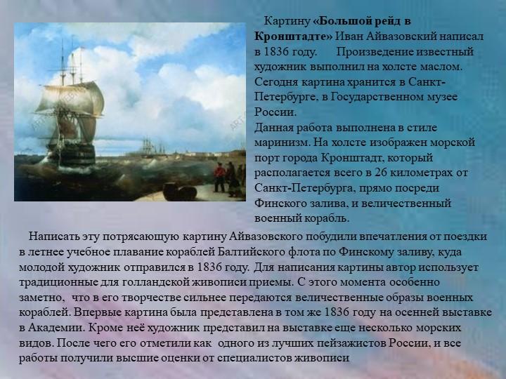 Написать эту потрясающую картину Айвазовского побудили впечатления от поез...