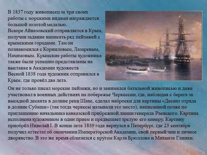 В 1837 году живописец за три своих работы с морскими видами награждается боль...