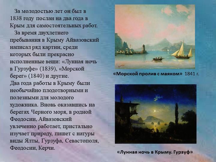 За молодостью лет он был в 1838 году послан на два года в Крым для самосто...