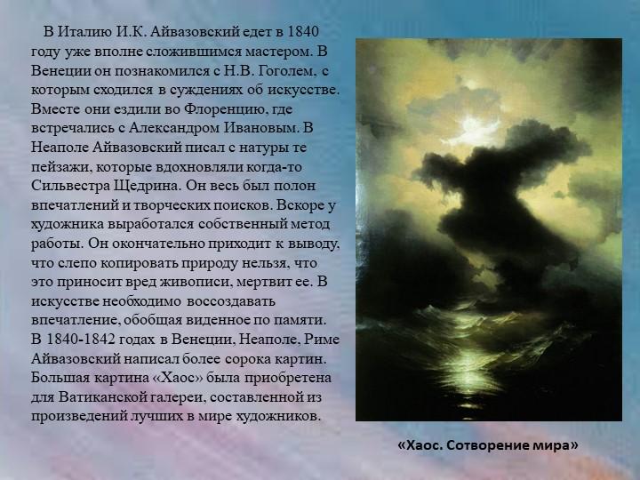 В Италию И.К. Айвазовский едет в 1840 году уже вполне сложившимся мастером...