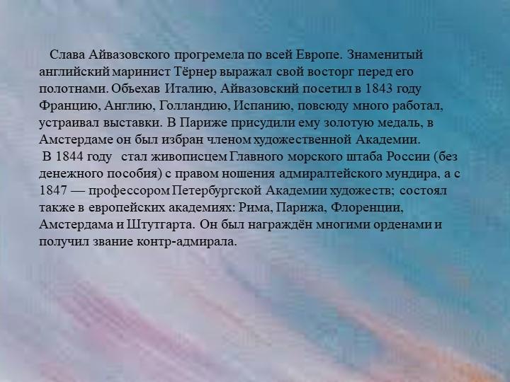 Слава Айвазовского прогремела по всей Европе. Знаменитый английский марини...