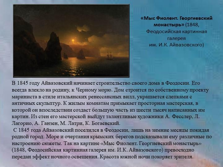 В 1845 году Айвазовский начинает строительство своего дома в Феодосии. Его вс...