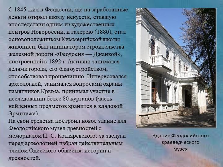С 1845 жил в Феодосии, где на заработанные деньги открыл школу искусств, став...