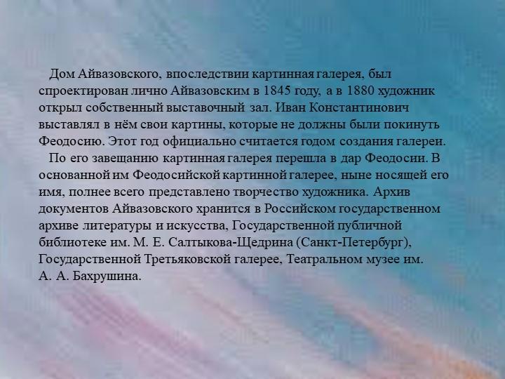 Дом Айвазовского, впоследствии картинная галерея, был спроектирован лично...