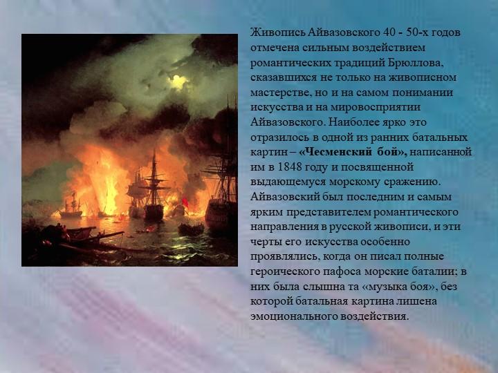Живопись Айвазовского 40 - 50-х годов отмечена сильным воздействием романтиче...