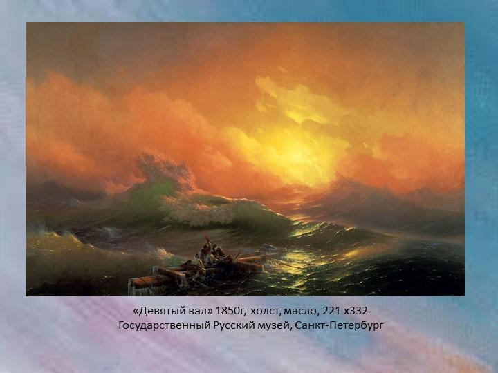 «Девятый вал» 1850г, холст, масло, 221 x332 Государственный Русский музей, С...