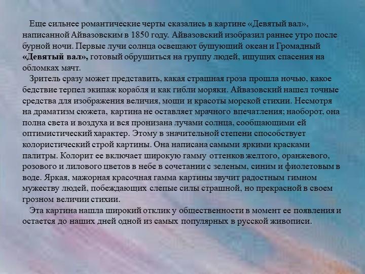 Еще сильнее романтические черты сказались в картине «Девятый вал», написан...